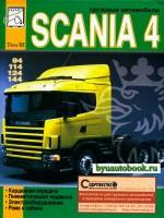 Инструкция по эксплуатации, техническое обслуживание Scania 94 / 114 / 124 / 144. Модели, оборудованные дизельными двигателями (том 3)
