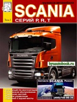 Руководство по ремонту, инструкция по эксплуатации Scania P / R / T. Модели, оборудованные дизельными двигателями (Том 1)