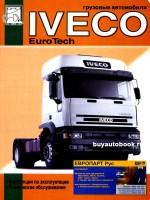 Инструкция по эксплуатации, техническое обслуживание Iveco EuroTech Cursor. Каталог деталей. Модели, оборудованные дизельными двигателями