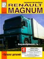 Каталог запасных частей Renault Magnum. Модели, оборудованные дизельными двигателями (Том 2)