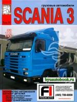 Каталог деталей Scania 93 / 113 / 143. Устройство автомобиля. Модели, оборудованные дизельными двигателями (Том 4)