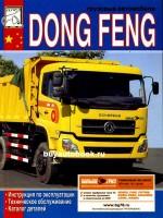 Инструкция по эксплуатации, техническое обслуживание Dong Feng С300. Каталог деталей. Модели, оборудованные дизельными двигателями
