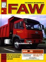 Инструкция по эксплуатации, техническое обслуживание FAW 1051. Каталог деталей.