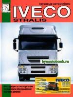 Инструкция по эксплуатации, техническое обслуживание Iveco Stralis. Каталог деталей. Модели, оборудованные дизельными двигателями