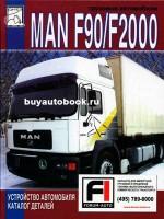 Каталог деталей MAN F90 / F2000. Модели с 1994 года выпуска, оборудованные дизельными двигателями (том 2)