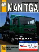 Инструкция по эксплуатации, каталог деталей MAN TGA. Модели, оборудованные дизельными двигателями