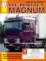 Инструкция по эксплуатации, техническое обслуживание Renault Magnum. Каталог деталей. Модели, оборудованные дизельными двигателями (Том 1)