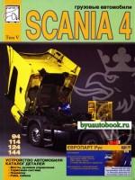 Каталог деталей Scania 94 / 114 / 124 / 144. Устройство автомобиля. Модели, оборудованные дизельными двигателями (том 4)