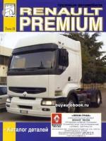 Каталог запасных частей Renault Premium.