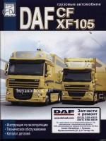 Руководство по техническому обслуживанию, инструкция по эксплуатации DAF CF / XF 105. Каталог запасных частей.