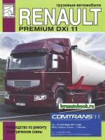 Руководство по ремонту, инструкция по эксплуатации Renault Premium DXi11. Модели, оборудованные дизельными двигателями