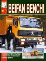 Руководство по ремонту, инструкция по эксплуатации Beifang Benchi ND1255BJ. Техническое обслуживание, каталог деталей.