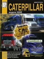 Руководство по ремонту, техническое обслуживание двигателей Caterpillar 3406E. Устройство, инструкция по эксплуатации