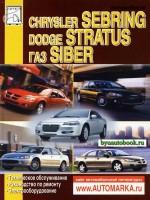 Руководство по ремонту Chrysler Sebring / Dodge Stratus / Gaz Siber. Модели с 2000 года выпуска, оборудованные бензиновыми двигателями