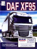 Руководство по ремонту DAF XF95. Модели, оборудованные дизельными двигателями.