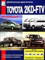 Руководство по ремонту, техническое обслуживание двигателей Toyota (Тойота) 2KD-FTV