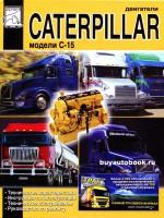 Руководство по ремонту двигателей Caterpillar C-15, техническое обслуживание, инструкция по эксплуатации