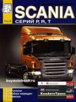 Руководство по ремонту, инструкция по эксплуатации Scania P / R / T. Модели, оборудованные дизельными двигателями (Том 2)