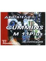 Руководство по ремонту двигателей Cummins M11. Инструкция по эксплуатации
