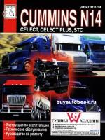 Руководство по ремонту, техническое обслуживание двигателей Cummins N14 (Celect / Celect Plus / STC ). Инструкция по эксплуатации
