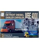 Руководство по ремонту, техническе обслуживание двигателей Detroit Diesel Daimler Chrysler MBE 4000
