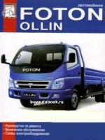 Руководство по ремонту и эксплуатации Foton Ollin. Модели оборудованные дизельными двигателями