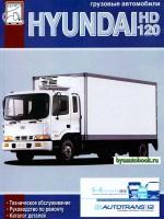 Руководство по ремонту, техническому обслуживанию Hyundai HD 120, Каталог запасных частей.