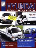 Руководство по ремонту и эксплуатации Hyundai HD 65 / 72 / 78. Модели оборудованные дизельными двигателями