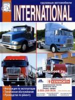 Руководство по ремонту, инструкция по эксплуатации International 2000. Техническое обслуживание. Модели, оборудованные дизельными двигателями
