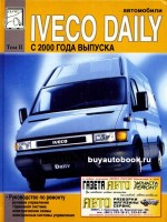 Руководство по ремонту, инструкция по эксплуатации Iveco Daily. Модели с 2000 года выпуска, оборудованные бензиновыми и дизельными двигателями (Том 2)