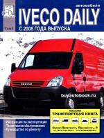Руководство по ремонту, инструкция по эксплуатации Iveco Daily. Модели с 2006 года выпуска, оборудованные бензиновыми и дизельными двигателями (Том 1)