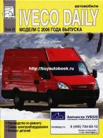 Руководство по ремонту, инструкция по эксплуатации Iveco Daily. Модели с 2006 года выпуска, оборудованные бензиновыми и дизельными двигателями (Том 2)