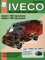 Руководство по ремонту Iveco TurboDaily. Модели c 1989 года выпуска, оборудованные дизельными двигателями.