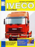 Руководство по ремонту, инструкция по эксплуатации Iveco EuroStar. Модели, оборудованные дизельными двигателями