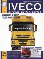 Руководство по ремонту и техническое обслуживание Iveco Stralis. Модели с 2007 года выпуска, оборудованные дизельными двигателями