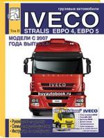Руководство по ремонту и техническое обслуживание Iveco Stralis (Том 2). Модели с 2007 года выпуска, оборудованные дизельными двигателями