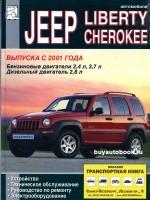 Руководство по ремонту, инструкция по эксплуатации Jeep Cherokee / Liberty. Модели с 2001 года выпуска, оборудованные бензиновыми и дизельными двигателями