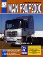 Руководство по ремонту, инструкция по эксплуатации MAN F90 / F2000. Техническое обслуживание. Модели, оборудованные дизельными двигателями