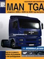 Руководство по ремонту MAN TGA. Модели, оборудованные дизельными двигателями