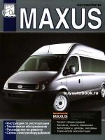 Руководство по ремонту, инструкция по эксплуатации Maxus. Модели, оборудованные дизельными двигателями