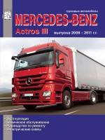 Руководство по ремонту, инструкция по эксплуатации Mercedes Actros III. Модели с 2008 по 2011 год выпуска, оборудованные дизельными двигателями