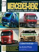 Руководство по ремонту, инструкция по эксплуатации Mercedes Actros. Модели с 1996 по 2007 год выпуска, оборудованные дизельными двигателями