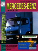 Руководство по ремонту, инструкция по эксплуатации Mercedes 709-1524. Каталог деталей. Модели, оборудованные дизельными двигателями