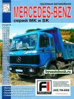 Руководство по ремонту, инструкция по эксплуатации Mercedes MK / SK 1635-3553. Модели, оборудованные дизельными двигателями