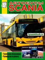 Руководство по ремонту автобусов Scania