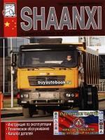 Инструкция по эксплуатации и техническому обслуживанию грузовых автомобилей Shaanxi, каталог деталей. Модели, оборудованные дизельными двигателями
