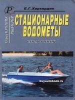 Справочник по стационарным водомётам