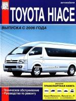 Руководство по ремонту, инструкция по эксплуатации Toyota HIACE. Модели с 2006 года выпуска.