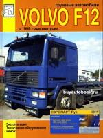 Руководство по ремонту, инструкция по эксплуатации Volvo F12. Модели с 1988 года выпуска, оборудованные дизельными двигателями