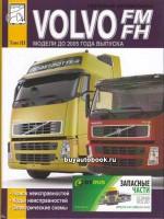 Коды неисправностей, поиск неисправностей, электрические схемы Volvo FH / FM. Модели до 2005 года выпуска, оборудованные дизельными двигателями (Том 3)